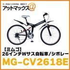 【MIMUGO ミムゴ】折り畳み自転車 26インチCHEVROLET/シボレー WサスFD-MTB2...