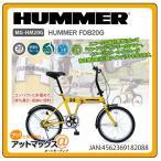 MIMUGO ミムゴ 365  HUMMER FDB20SG ハマー 20インチ 折畳自転車 {MG...