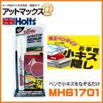 MH61701 Holts ホルツ スクラッチリペアペン キズ隠し 修正ペンタイプ 車 キズ消し{MH61701[9980]}