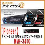 【パイオニア カロッツェリア】カーオーディオ1Dサイズ USB/チューナーメインユニット【MVH-3400】{MVH-3400[600]}
