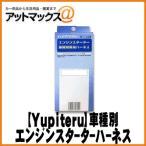 【Yupiteru ユピテル】ニッサン車用 エンジンスターターハーネス【N-112】 {N-112[1103]}