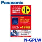 パナソニック N-GPLW 製品保証延長キット ライフウィンク LIFEWINK バッテリー寿命判定ユニット アイドリングストップ車用 カオスシリーズ専用{N-GPLW[500]}