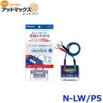 パナソニック N-LW/P5 カーバッテリー寿命判定ユニット 「LifeWINK(ライフウィンク)」 {N-LW/P5[500]}
