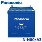 ご希望の方に廃バッテリー処分無料  パナソニック カーバッテリー N-N80/A3 (L端子) n80 カオス アイドリングストップ車用{N80-A3[500]}
