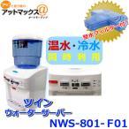 【NWS-801】ツインズ TWINS ツイン ウォーターサーバー 温水・冷水同時OK 2015年型{NWS-801[9980]}