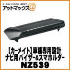 カーメイト NZ539 バイザースマホルダー N BOXヨウBK