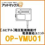 【ユピテル】ドライブレコーダー用 電圧監視機能付 電源直結ユニット 12V車用【OP-VMU01】 {OP-VMU01[1103]}