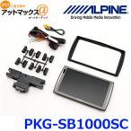 ALPINE 10.2型シートバック・リアビジョン PKG-SB1000SC カーテレビ・AVユニット
