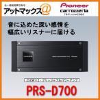 パイオニア 250W x 2 ブリッジャブルパワーアンプ PRS-D700 カーオーディオ