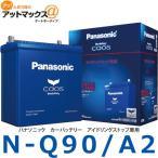 【N-Q90/A2】パナソニック カーバッテリー caos カオスアイドリングストップ車 Q-55 Q-85に対応{Q90-A2[500]}