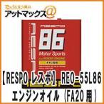 【RESPO レスポ】【REO-5.5L86】 エンジンオイル FA20エンジン専用 SAE 5W-40 トヨタ86 スバルBRZ 全合成油 5.5L {REO-5.5L86[9980]}