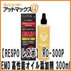 【RESPO レスポ】【RO-300P】黒箱 EMD 高性能オイル添加剤 300ml エンジン/ミッション/デフ用 粘弾性油膜形成剤 {RO300P[9981]}