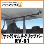 ��YAC ��å��ۥ���ƥꥢ�С� �ޥ������åץС�/�֥�å���RV-51�ۡڤ椦�ѥ��å��Բġ� {RV-51[1305]}