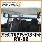 ��YAC ��å��ۼ����Ǽ/�ۥ���� �ޥ�������㥹�������å� RV-51 / RV-61�ѡ�RV-52�� 2������{RV-52[1305]}