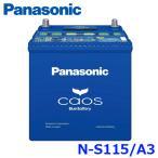 パナソニック カーバッテリー N-S115/A3 (L端子) s115 カオス アイドリングストップ車用{S115-A3[500]}