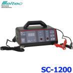 【メルテック】 バッテリー充電器 スーパーバッテリーチャージャー【SC-1200】3年保証 {SC-1200[9980]}