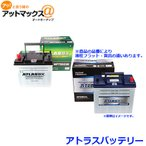ATLAS BX/アトラス【M-42(B20L)】カーバッテリー(アイドリングストップ車用バッテリー)M42