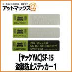 【ヤック YAC】【セキュリティシール】SF-15 盗難防止ステッカー 1 {SF-15[1305]}