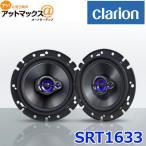 SRT1633 クラリオン clarion 16cmマルチアキシャル3WAYスピーカー 2本1組