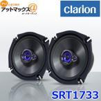 SRT1733 クラリオン clarion 17cmマルチアキシャル3WAYスピーカー 2本1組{SRT1733[9980]}