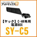 ��YAC ��å��� C-HR���� �Ÿ�BOX USB�ݡ��Ȥȥ����������åȤ��ñ���� ��SY-C5�� {SY-C5[1305]}