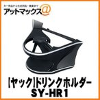 【YAC ヤック】ドリンクホルダー 60系ハリアー専用【SY-HR1】 運転席用 {SY-HR1[1305]}