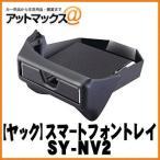 【YAC ヤック】 80系ノア/ヴォクシー/エスクァイア専用 スマートフォントレイ【SY-NV2】 {SY-NV2[9980]}