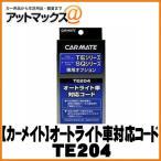 【CARMATE カーメイト】エンジンスターター用 オートライト車対応コード【TE204】 {TE204[1140]}