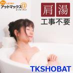 2月中旬頃入荷予定 送料無料 THANKO サンコー 極楽肩湯システム「かた〜ゆ」 お風呂 お湯 TKSHOBAT {TKSHOBAT[9980]}