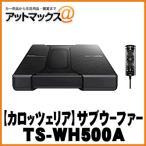パイオニア 18cmx10cmx2パワードサブウーファー TS-WH500A カースピーカー