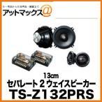 パイオニア 13cmセパレート2ウェイスピーカー TS-Z132PRS カースピーカー