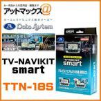 データシステム Data System TTN-18S TV-NAVIKITスマート TTN18S