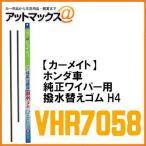 ハッスイカエゴムジェイドH4 VHR7058