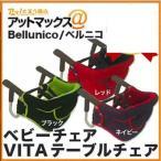 ショッピングVita Bellunico/ベルニコベビーチェア VITA ヴィータ テーブルチェア{VITA}