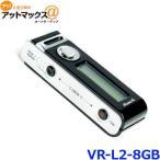 ベセトジャパン 72時間連続録音可能!高感度ボイスレコーダー 8G VR-L2(8G) ボイスレコーダー