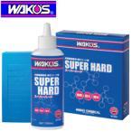 【W150 SH-R】 WAKO'S ワコーズ スーパーハード 未塗装樹脂用耐久コート剤 【ゆうパケット不可】{W150[9184]}