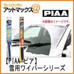 【PIAA ピア】雪用ワイパーブレード シリコート スノーワイパー 呼番10/500mm【WSC50W】{WSC50W[9160]}