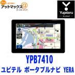 ユピテル ポータブルナビゲーション YPB7410 カーナビ・ポータブルナビ