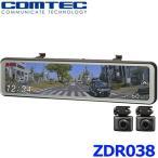 COMTEC コムテック ドライブレコーダー デジタルインナーミラー機能搭載 前後2カメラ セパレートカメラ 静電タッチパネル ZDR038 {ZDR038[1186]}