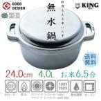 KING 無水鍋 24cm 日本製 ムスイ CH・IH 無加水調理鍋 両手鍋 アルミ鍋 正規品 人気 ギフト 送料無料