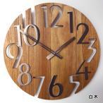 掛け時計 ジョージ・ネルソン 大型 木製 アナログ 「ナンバークロック」 北欧 GN215 (KC-GN215)