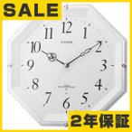 シチズン電波掛時計 CITIZEN 掛け時計 アナログ 八角形 風水 ミレディM480 (8MY480-003) 特価25%OFF