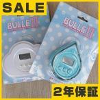 お風呂用時計 防滴機能 デジタル 掛け時計 小型 タイマー付き ブール2   SJ-BU002