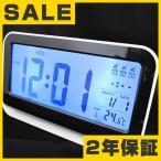 置き時計 LCD時計 アラーム 複数 デジタル カレンダー ライト 温度計 「シーザ」