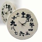 ショッピング掛け時計 掛け時計/掛時計/壁掛け時計/掛け時計 レトロ 和紙時計 和風 レトロ時計