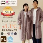 着る毛布 ロング丈 ふわふわ シープボア 吸湿発熱 ウォッシャブル ポケット付き フード付き レディース メンズ