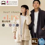 着る 毛布 ショート丈 ふわふわ シープボア 吸湿発熱 衿付き ポケット付き ウォッシャブル レディース メンズ