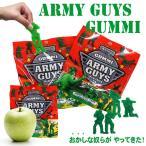おもしろ 輸入菓子 遊んで食べれる兵隊さん これぞミリメシ? アーミーガイズグミ ARMYGUYSGUMMI