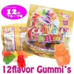 かわいい 輸入菓子 クマの形のフルーツグミ 12フレーバーベアーグミ 12Flavor Gummis