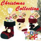 クリスマス 輸入菓子 ソックスブーツM 本格的な毛糸の靴下に世界のお菓子の詰め合わせ